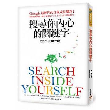「搜尋你內心的關鍵字」讀後感—舒壓、健康、改變人生