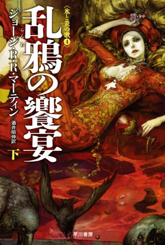 feast-for-crows-japanese-cover-cersei-lannister