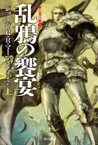 feast-for-crows-japanese-cover-jaime-lannister