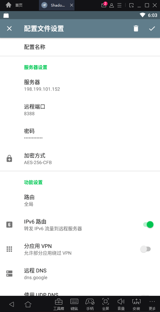 【VPN】Shadowsocks搭建自用 VPN - 方志 | fangzhioo