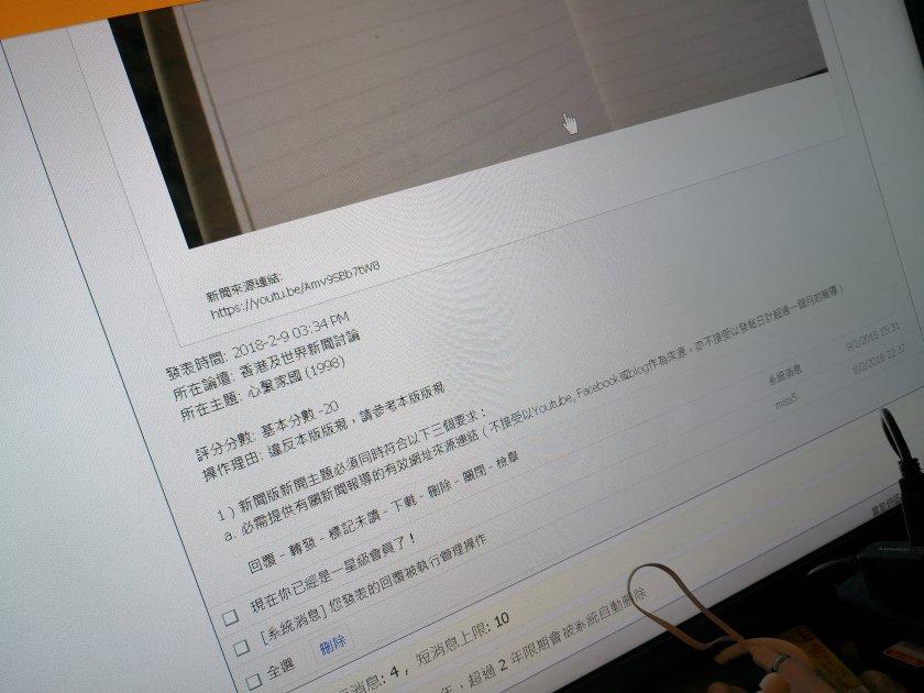 香港討論區版主全數也是叛亂者。