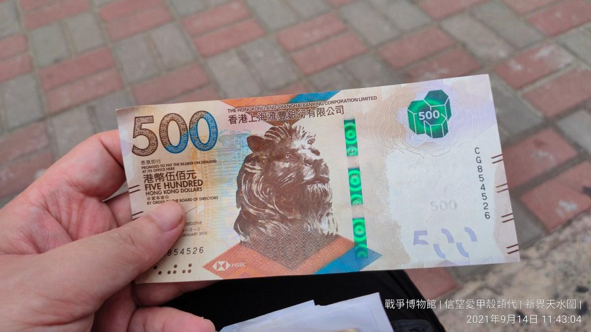 九七中國銀紙