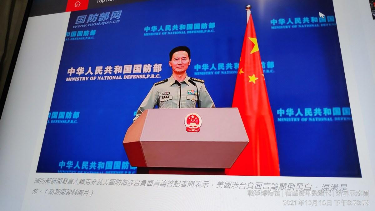 中華人民共和國國防部-Specimen