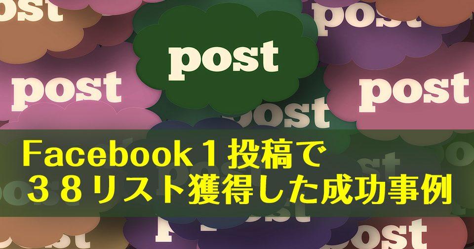 Facebook1投稿で38リスト獲得した成功事例【集客動線の魅せ方:5】