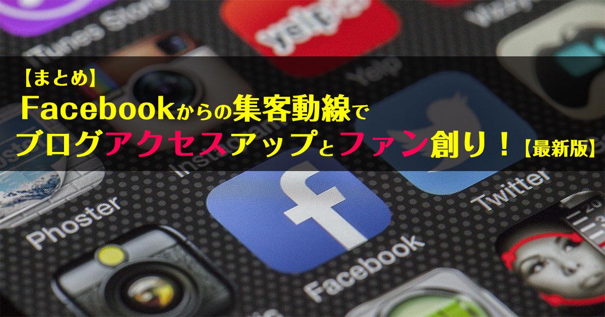 【まとめ】Facebookからの集客動線でブログアクセスアップとファン創り!【最新版】
