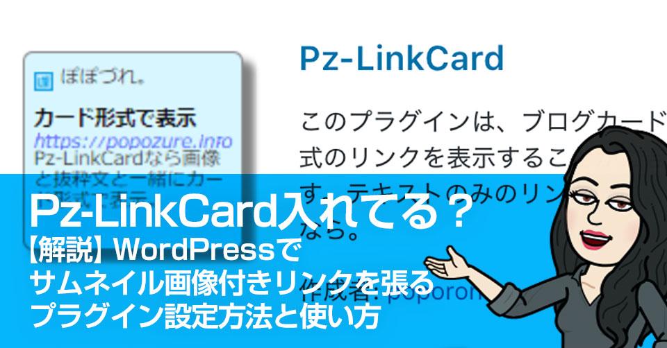 Pz-LinkCard入れてる?【解説】WordPressでサムネイル画像付きリンクを張るプラグイン設定方法と使い方