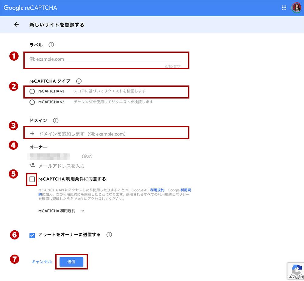 reCAPTCHA  v3  詳細登録画面