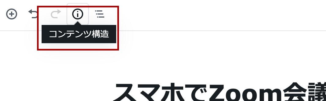 ブロックエディターの文章編集画面の上にある「i」(コンテンツ構造)部分をクリック