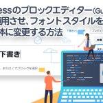 WordPressのブロックエディター(Gutenberg)にCSSを適用させ、フォントスタイルをゴシック体に変更する方法