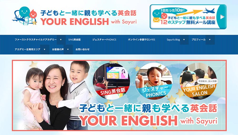 子どもと一緒に親も学べる英会話〜YOUR ENGLISH with Sayuri