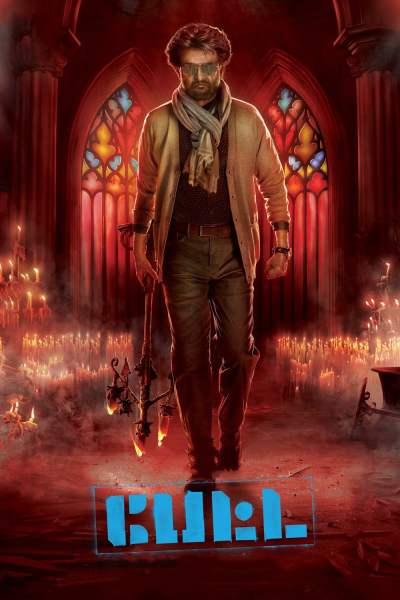 """Poster for the movie """"Petta"""""""