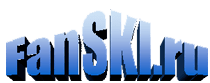 FanSki.ru сайт для фанатов горных лыж, сноуборда и путешествий!