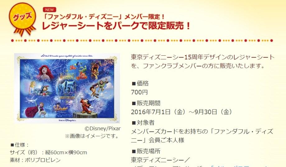引用元:ファンダフル・ディズニー公式HPより (https://www.tokyodisneyresort.jp/treasure/fantasy/fanclub/mmex/index.php?page=picnicsheet)