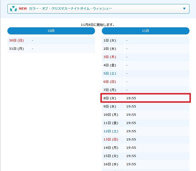 参照先http://info.tokyodisneyresort.jp/monthly_schedule/show/81ad7de2473814567014a2cdc26e3f44.html
