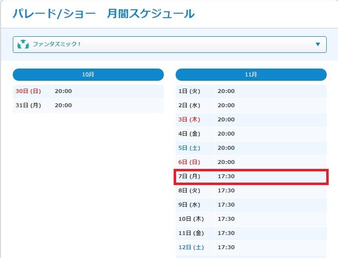 参照先http://info.tokyodisneyresort.jp/monthly_schedule/show/8e6096e89ad15ed36ad265f20ff8981f.html