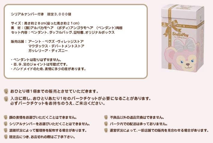 画像引用元:東京ディズニーリゾートオフィシャルHP内「Wising Together」より