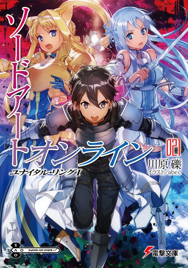 Sword Art Online Season 3 Episode 36 : sword, online, season, episode, Thoughts, Unital, Ring,, Sword, Online's, Newest, Frog-kun's