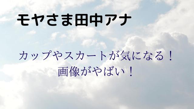 モヤさま田中アナのカップやスカートが気になる!画像がやばい!