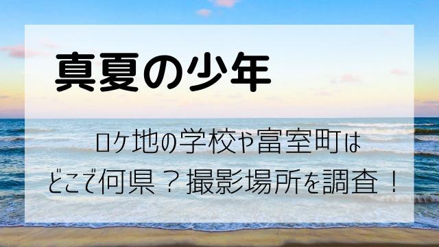 真夏の少年ロケ地の学校や富室町はどこで何県?撮影場所を調査!