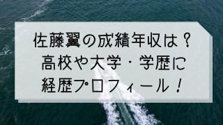 佐藤翼(競艇)の成績や年収は?高校や大学・学歴に経歴プロフィール!