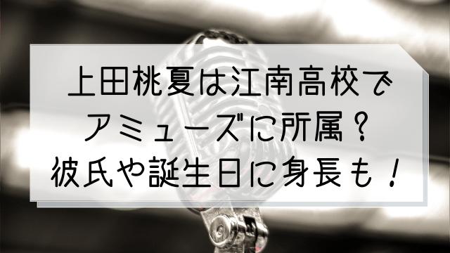 上田桃夏は江南高校でアミューズに所属?彼氏や誕生日に身長も!【関ジャニモーツアルト】