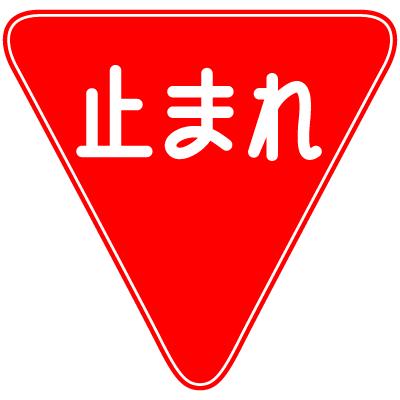 一時停止道路標識