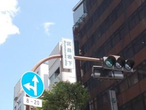 渋谷駅前ミヤマ須佐菓子交差点信号