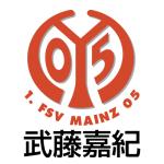 武藤嘉紀マインツ結婚