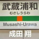 成田翔が住むロッテ浦和寮のある武蔵浦和駅