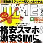 DIME8月号表紙