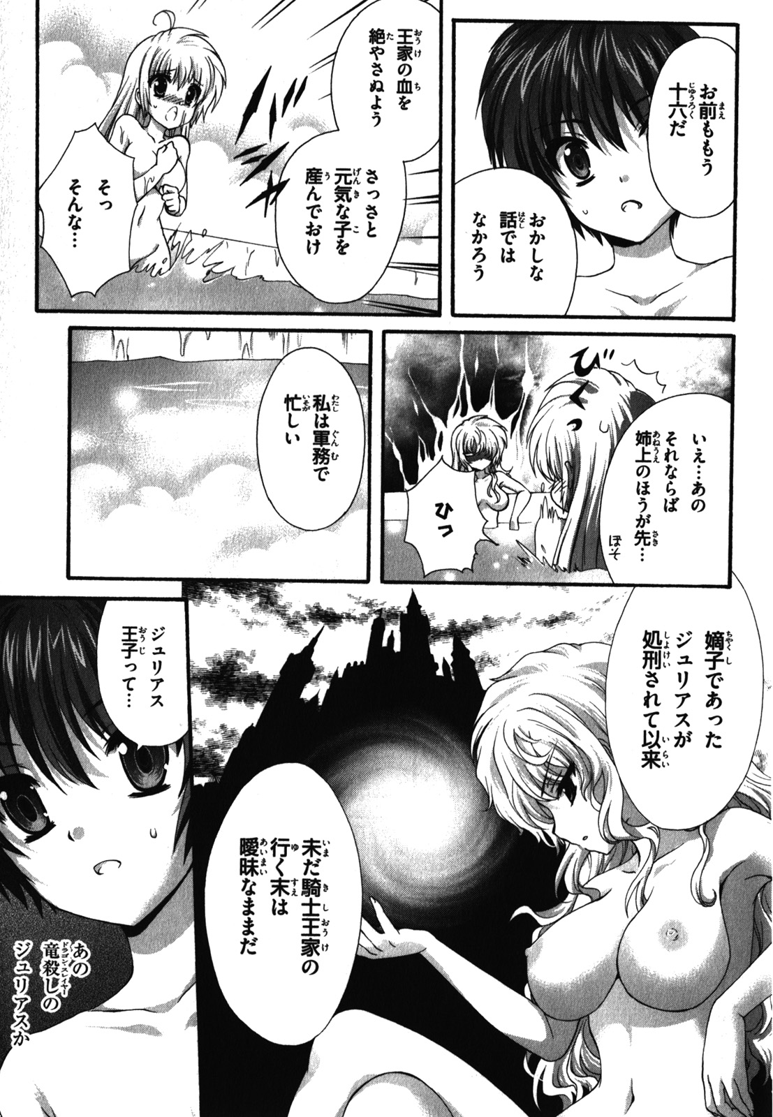 Dragonar-Academy-vol.2 (19)