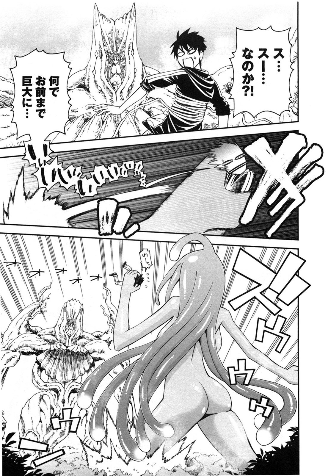 Monster Musume vol.05 (15)