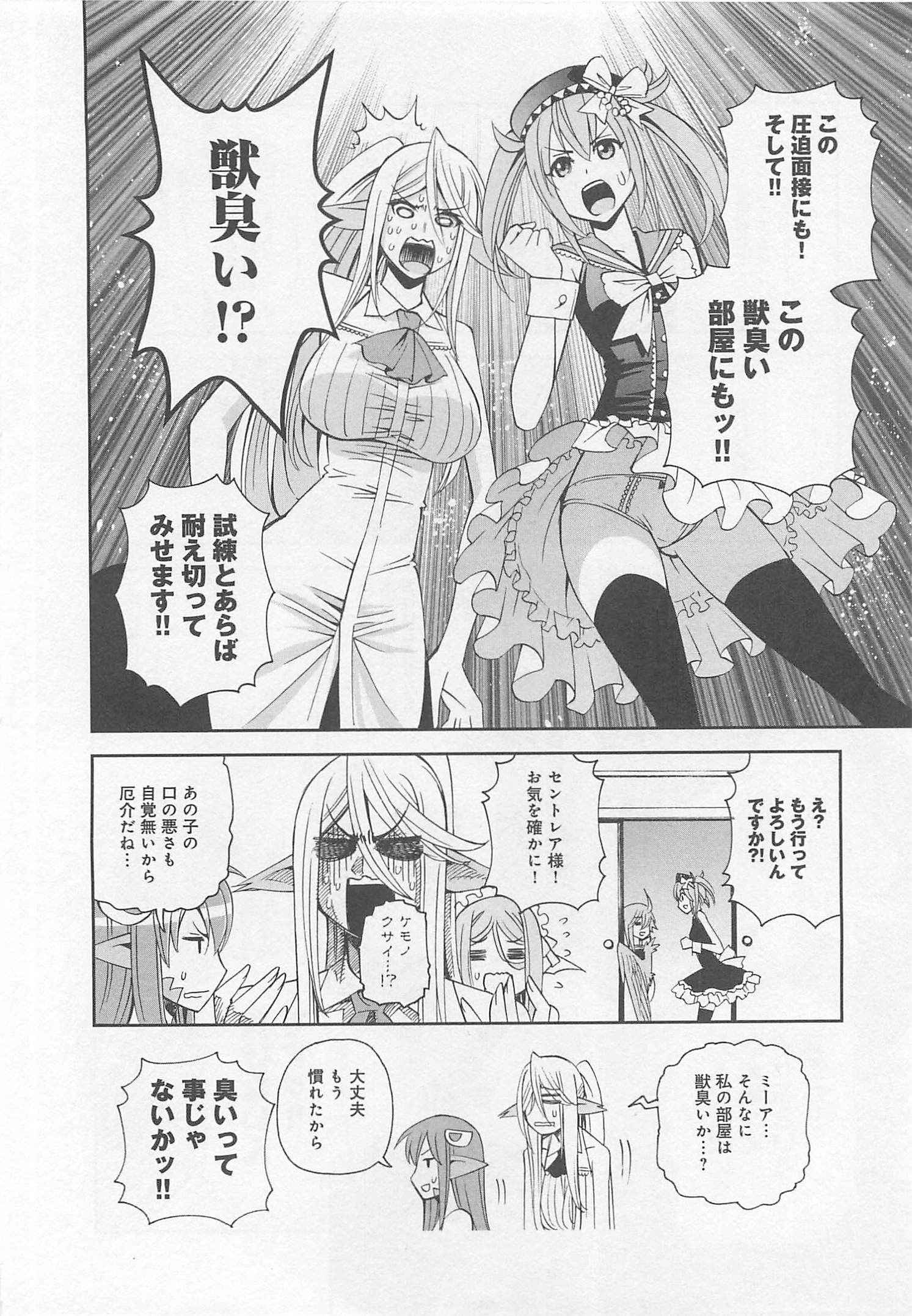 Monster Musume vol.06 (24)