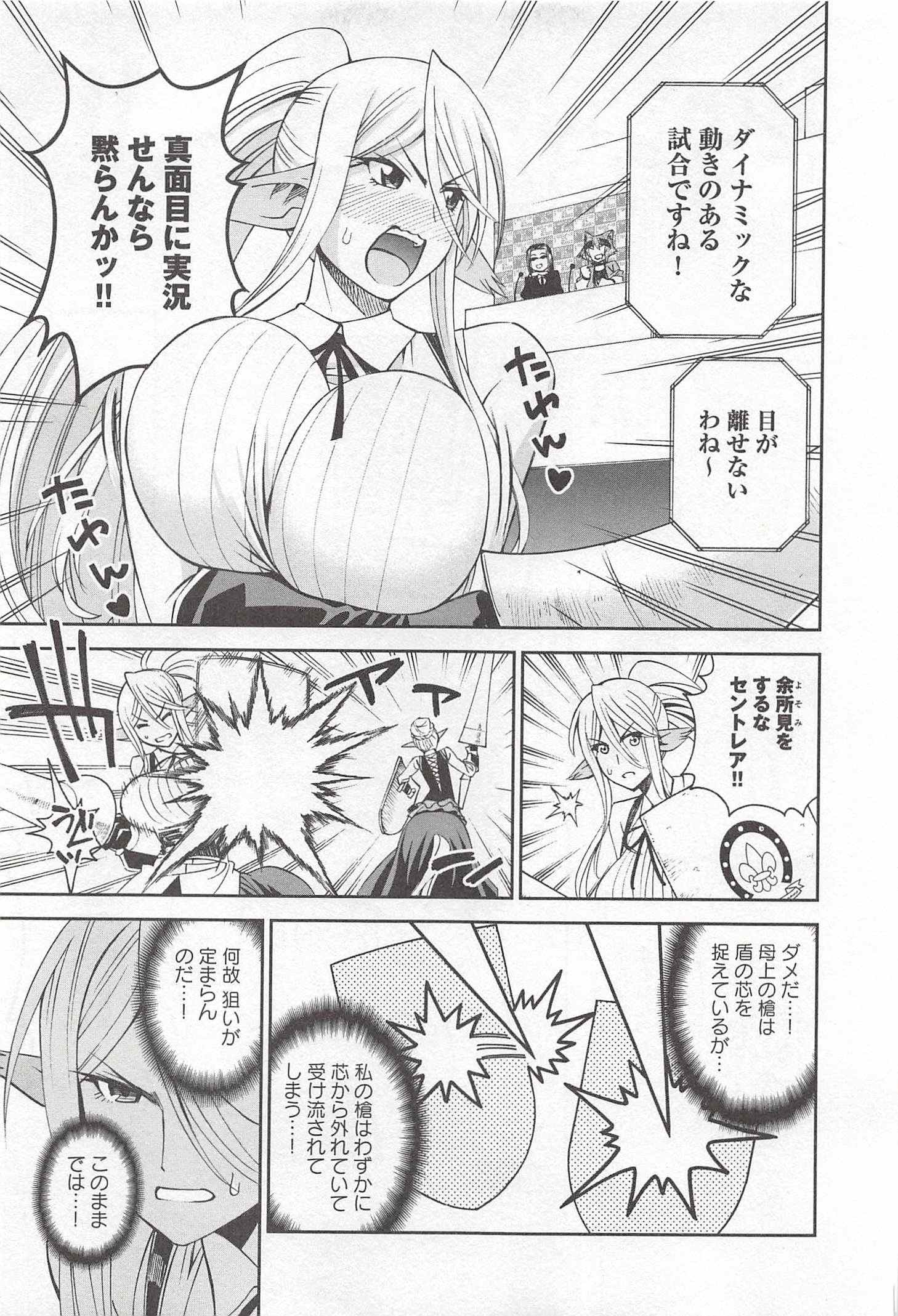 Monster Musume vol.07 (23)
