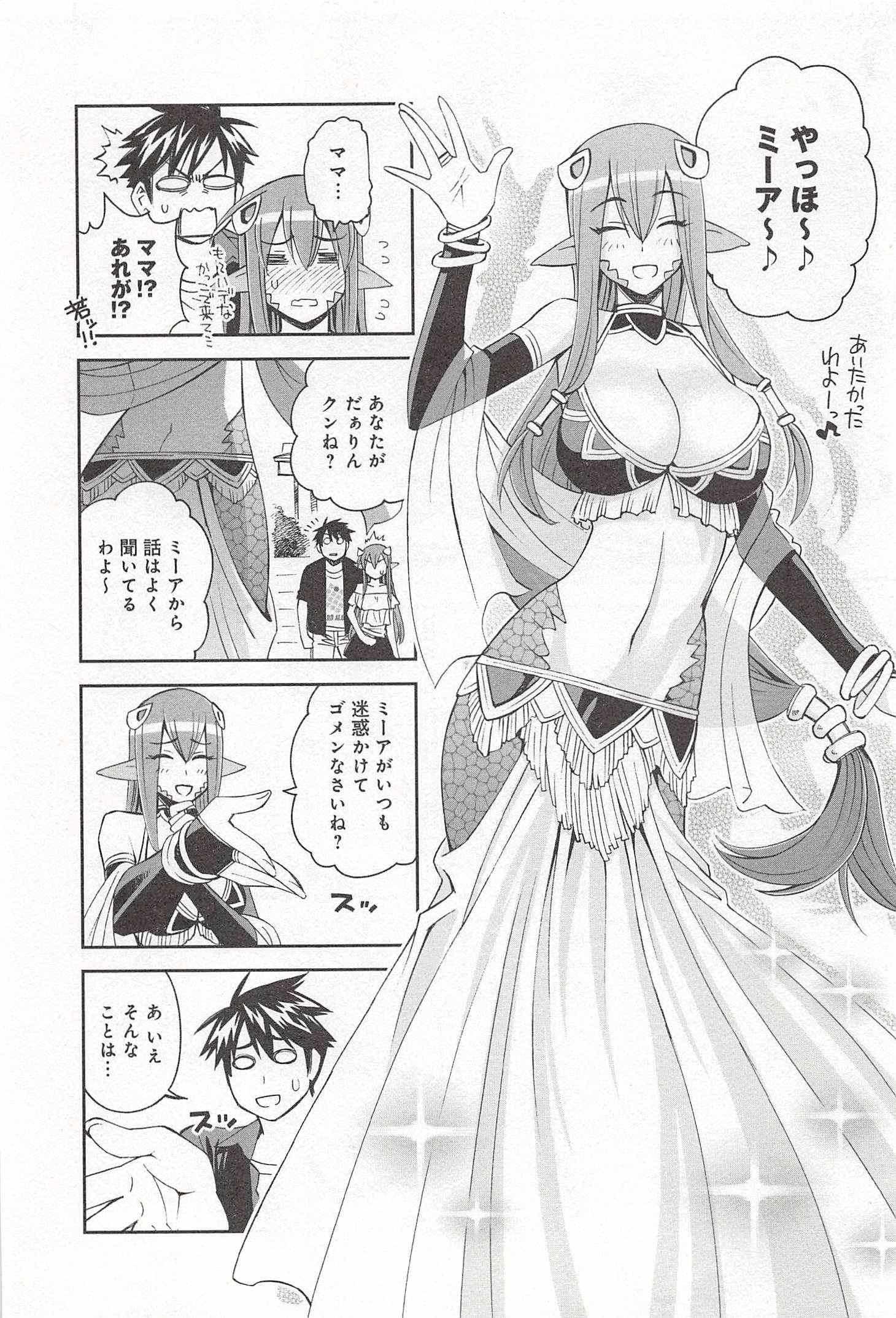 Monster Musume vol.07 (6)