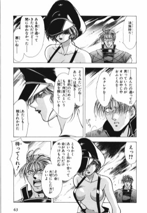 Sorcerer Hunters vol.07 (7)