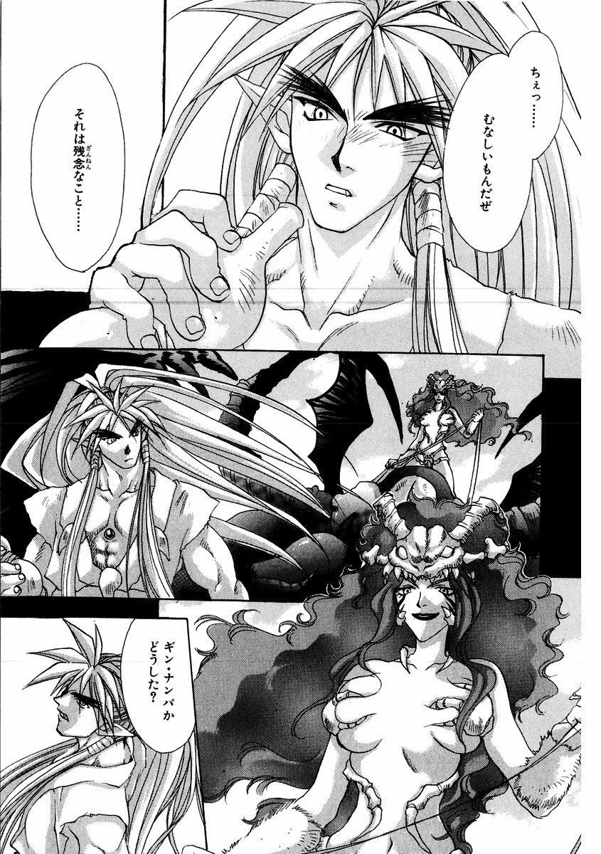 Sorcerer Hunters vol.12 (16)