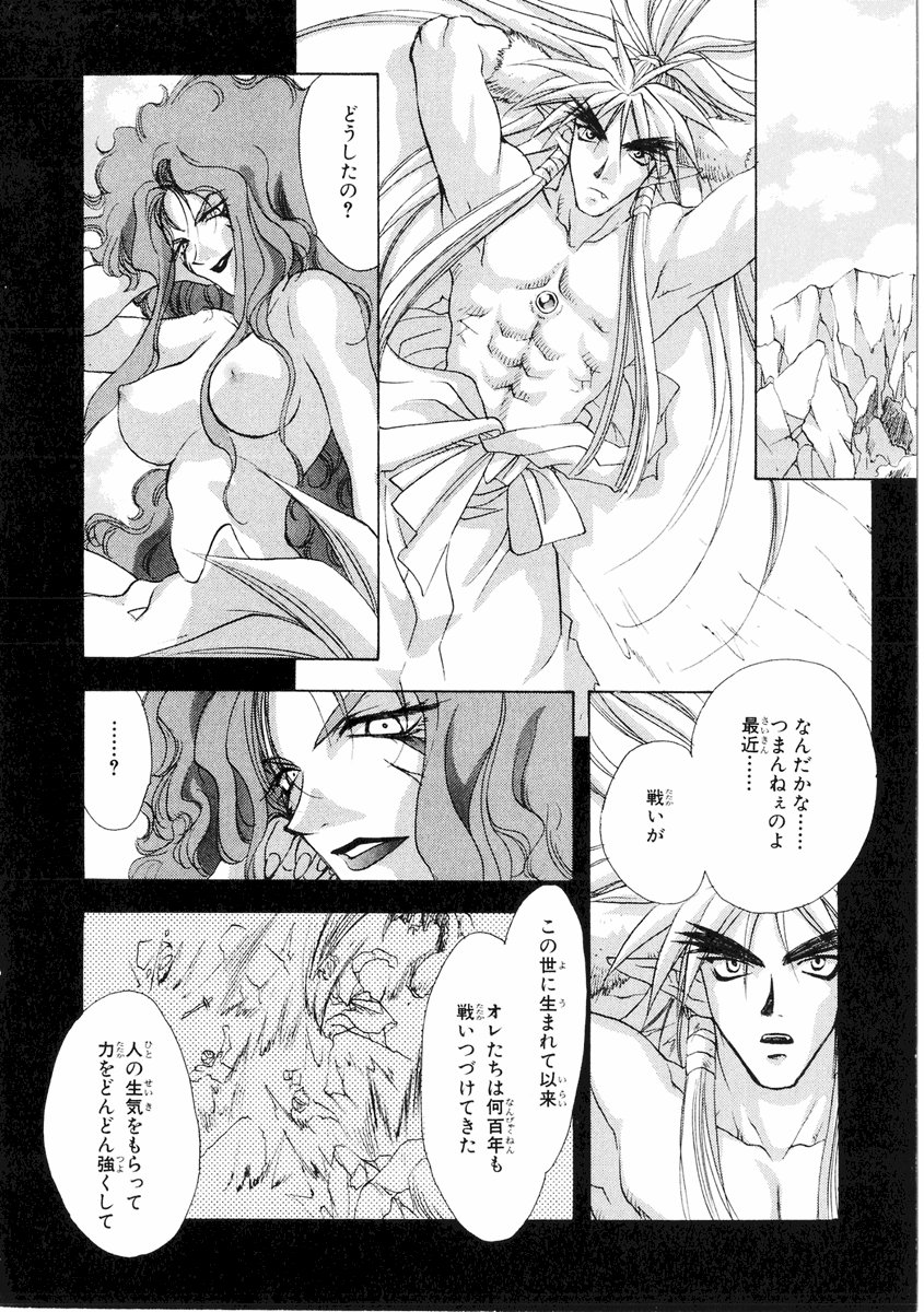 Sorcerer Hunters vol.12 (19)