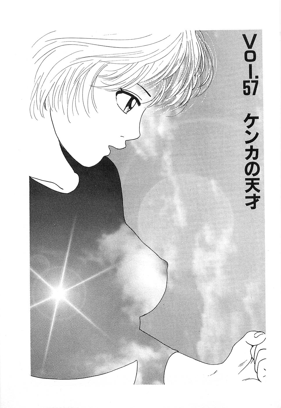 Tennen Shoujo Man vol. 6 (5)