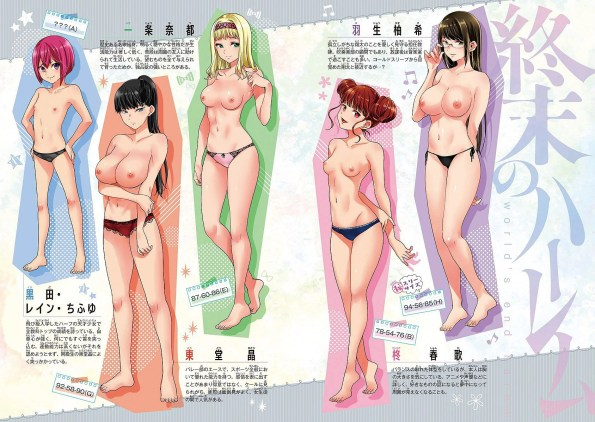 World's End Harem v03 (4)