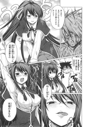 High School DxD manga vol.01 (16)