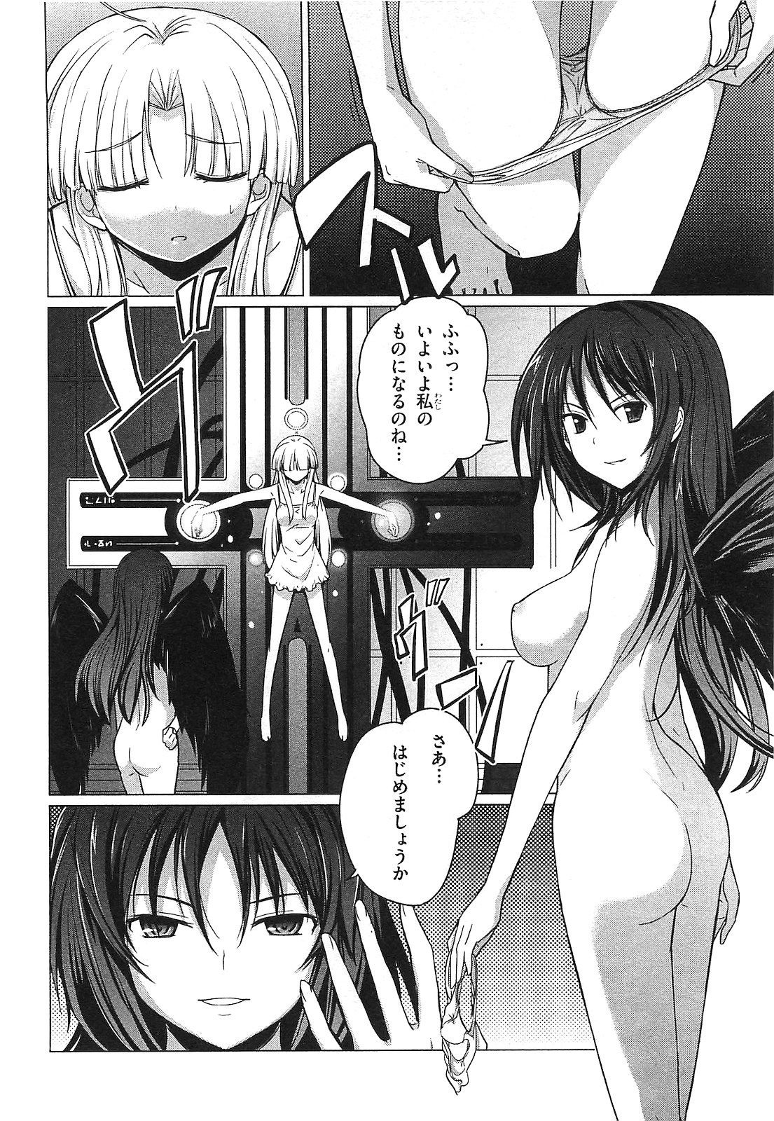 High School DxD manga vol.02 (9)