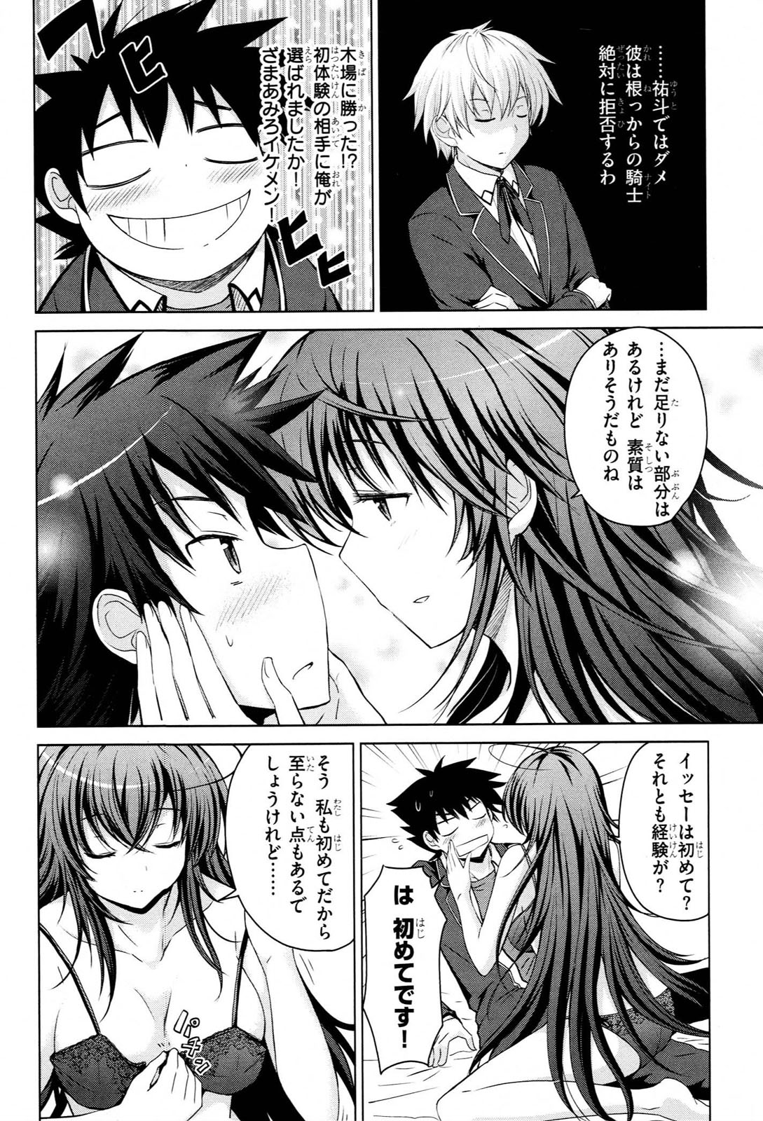 High School DxD manga vol.03 (15)