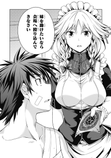 High School DxD manga vol.04 (14)