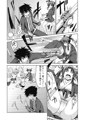 High School DxD manga vol.04 (5)