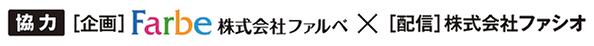 【協力】企画:ファルベ/配信:ファシオ