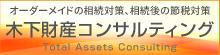 株式会社木下財産コンサルティング