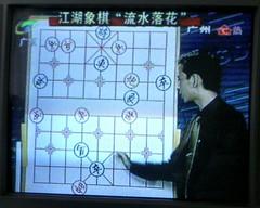 Xiangqi Program
