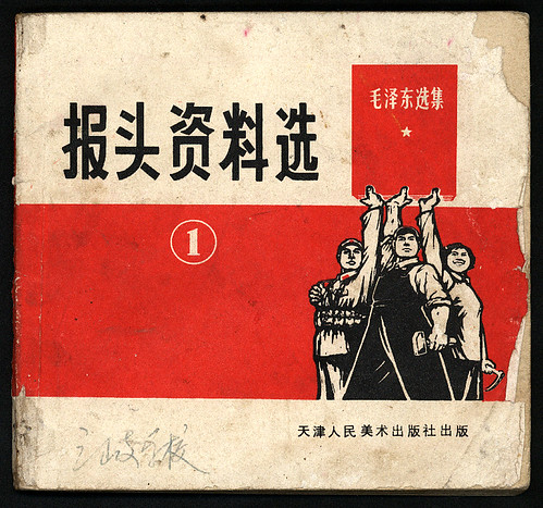 revolución china 1