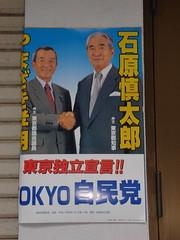 Shintaro Ishihara poster